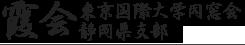東京国際大学同窓会静岡県支部