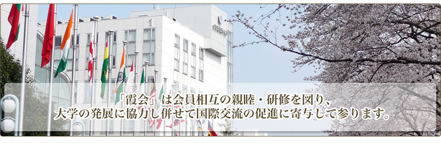 Tokyo International University Alumni association [ KASUMIKAI ] Shizuoka branch
